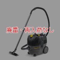 【廃番・再入荷なし】ケルヒャー NT 25/1 Ap - 業務用乾湿両用クリーナー