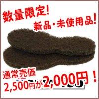 ■ 数量限定! アウトレット価格(新品)■アメリコ ストリッピングブーツ専用替えソール[3ペア]