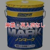 【廃番・再入荷なし】コニシ ノンマーク[18L] - 耐ヒールマーク/低温造膜性樹脂ワックス