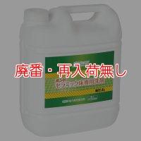 コニシ ボンド セラミック床専用洗剤[4Lx2]