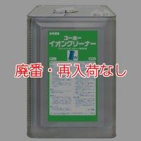 ■送料無料・3缶以上での注文はこちら■ユーホーニイタカ イオンクリーナー 18L - ダストコントロールモップ専用洗剤【代引不可・個人宅配送不可】