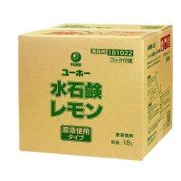 ユーホーニイタカ 水石鹸レモン 18L B.I.B - ハンドソープ