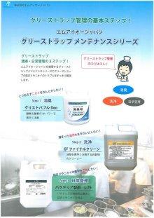 下記の画像で更に詳しく見ることができます。1: エムアイオージャパン GTファイナルクリーン[4L] - グリストラップ専用洗剤