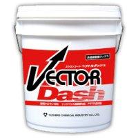 ユシロ ユシロンコート ベクトルダッシュ[18L] - 塗布回数を減らすことが可能な高濃度樹脂ワックス