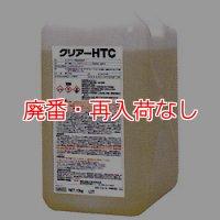 【廃番・再入荷なし】横浜油脂工業(リンダ) クリアーHTC[10kg] - スチーム・エクストラクション方式カーペット洗剤