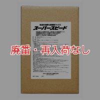 【廃番・再入荷なし】横浜油脂工業(リンダ) スーパースピード[18kg] - 低温度・多湿硬化型樹脂ワックス
