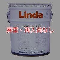 【廃番・再入荷なし】横浜油脂工業(リンダ) ハイスピードベースコート[18kg] - 超高速バフ用樹脂ワックス
