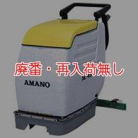 アマノ クリーンバーニー S-430/SE-430 - 自動床洗浄機[17インチパッド]