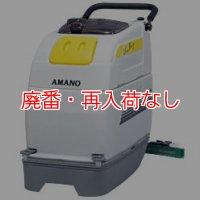 【廃番・再入荷なし】アマノ クリーンバーニー SE-430e/430eS - 自動床洗浄機[17インチパッド]
