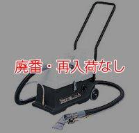 【廃番・再入荷なし】アマノ スポッター(SPOTTER) - スポットタイプカーペット洗浄機