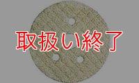 【取扱い終了】コットンバーニッシュパッド - 熱でワックスを軟化して平滑にする