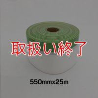 【取扱い終了】布テープ付マスカー [550mmx25m]
