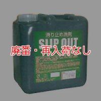 【廃番・再入荷なし】滑り止め洗剤 スリップアウト(セラミックタイル用)[5kg] - スリップ防止/防滑剤