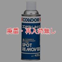 山崎産業 コンドル しみとり 油性[420mL]