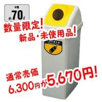 ■数量限定!在庫処分!新品・未使用!■山崎産業 リサイクルトラッシュECO-70 ペットボトル(黄) 丸穴蓋