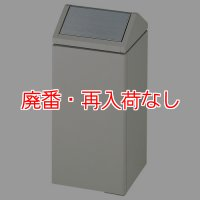 【廃番・再入荷なし】山崎産業 ダストボックスSGK-300S【代引不可】