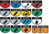 山崎産業 分別シール A(ダストボックス用)