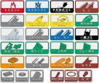 山崎産業 分別シール C(ダストボックス用)