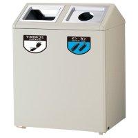 ■受注生産品・キャンセル不可■山崎産業 リサイクルボックス SGK-6345(単体2分別)【代引不可】