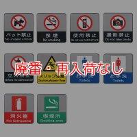 【廃番・再入荷なし】山崎産業 サインマット