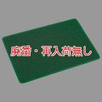■別注サイズ・キャンセル不可■山崎産業 ロンソフトマットスタンダード