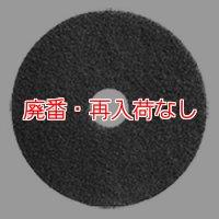 【廃番・再入荷なし】アピコ ツイスターダイヤモンドパッド黒