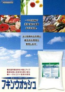 下記の画像で更に詳しく見ることができます。1: シーバイエス フキンウォッシュ[2kgx6] - 布巾専用除菌・漂白・洗浄剤