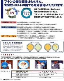 下記の画像で更に詳しく見ることができます。2: シーバイエス フキンウォッシュ[2kgx6] - 布巾専用除菌・漂白・洗浄剤