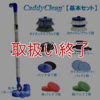ノーリス キャディクリーン(基本セット) - 充電式小型・軽量洗浄機