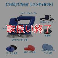 ノーリス キャディクリーン(ハンディセット) - 充電式小型・軽量洗浄機