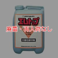 【廃番・再入荷なし】ペンギンワックス エムトップ[10Lx2] - 大理石専用保守剤