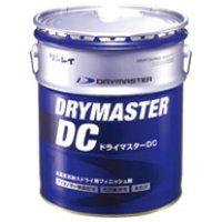 リンレイ ドライマスターDC[18L] - ドライ用フィニッシュ剤