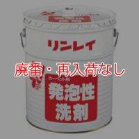 【廃番・再入荷なし】リンレイ カーペット用発泡性洗剤[18L]