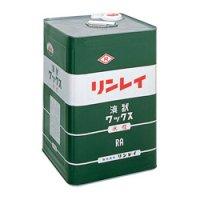 ■送料無料・4缶以上での注文はこちら■リンレイ RA 18L - 高級水性ワックス【代引不可・個人宅配送不可】