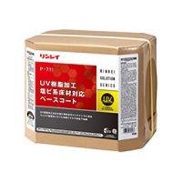 リンレイ P-711[18L] - UV樹脂加工塩ビ系床材対応ベースコート