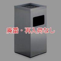 【廃番・再入荷なし】テラモト ステンレス製屑入付灰皿RK-030
