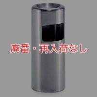 【廃番・再入荷なし】テラモト ステンレス製屑入付灰皿RM-125