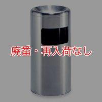 【廃番・再入荷なし】テラモト ステンレス製屑入付灰皿RM-130