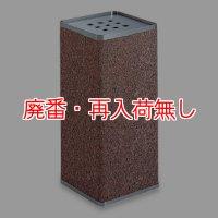 ストーン灰皿SM-K - 石目調スモーキングスタンド【代引不可】