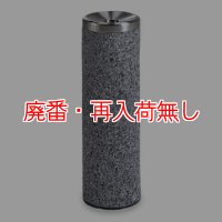 ストーン灰皿SMS-320 - 石目調スモーキングスタンド【代引不可】
