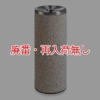 ストーン灰皿SMS-328 - 石目調スモーキングスタンド【代引不可】