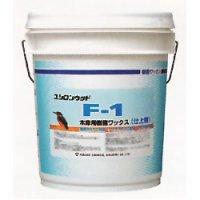 ユシロ ユシロンウッド F-1[18L] - フローリング専用汎用樹脂ワックス