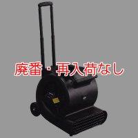 【廃番・再入荷なし】蔵王産業 キャリーブロアCB45T - キャスター付大型送風機