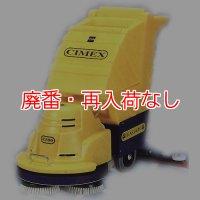 【廃番・再入荷なし】蔵王産業 サイメックスイーグルE-400/E-500【代引不可】