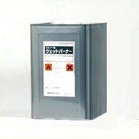紺商 ウェットバーナー 16L - 凹凸(バーナー仕上げ)用の濡れ色仕上げ保護剤 【代引不可・個人宅配送不可・#直送1,000円】