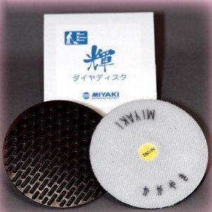 画像1: ミヤキ 輝ダイヤディスク - 大理石・テラゾー用光沢復元ディスク #MI取寄1000円