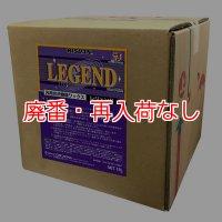 【廃番・再入荷なし】リスダン レジェンド[18L] - 汎用高光沢樹脂ワックス