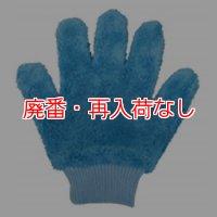【廃番・再入荷なし】リスダン てぶくろマイクロン - マイクロファイバー製手袋型クロス