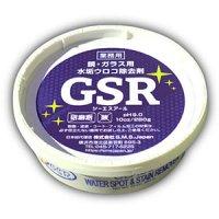 S.M.S.Japan GSR(ジーエスアール)[280g] - 鏡やガラスのウロコ・水垢・尿石取り
