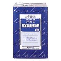 ■送料無料・5缶以上での注文はこちら■アルボース 重金属用洗浄剤 18kg  - 有害金属除去剤【代引不可・個人宅配送不可】